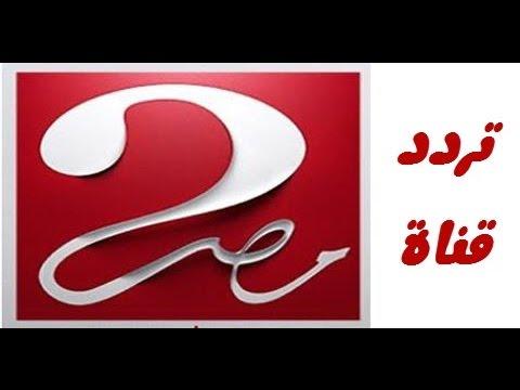 تردد قناه MBC MASR
